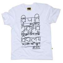 Hindi Bhasha Men's Graphic T-shirt