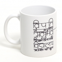 Hindi Bhasha Mug