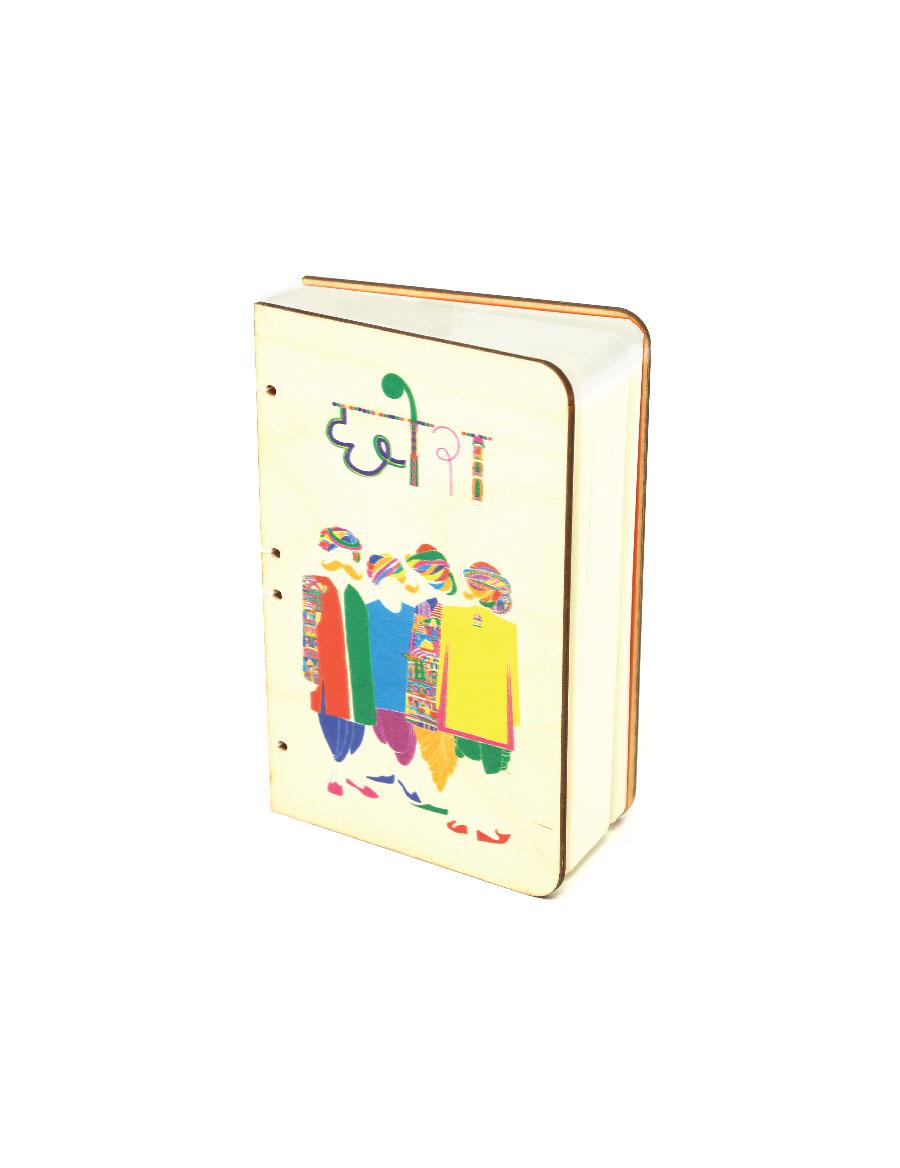 Chora Bahi Wood Journal